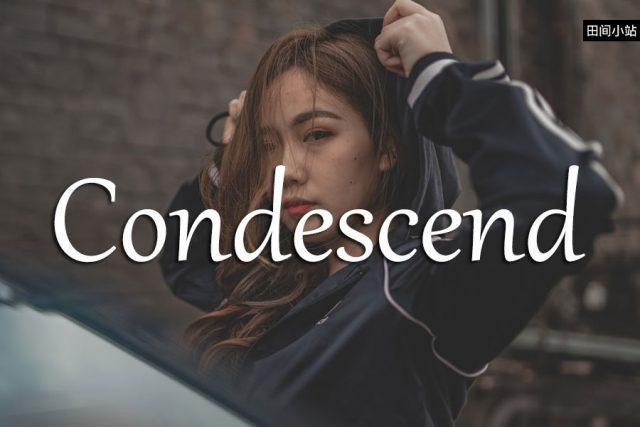 小词详解 | condescend