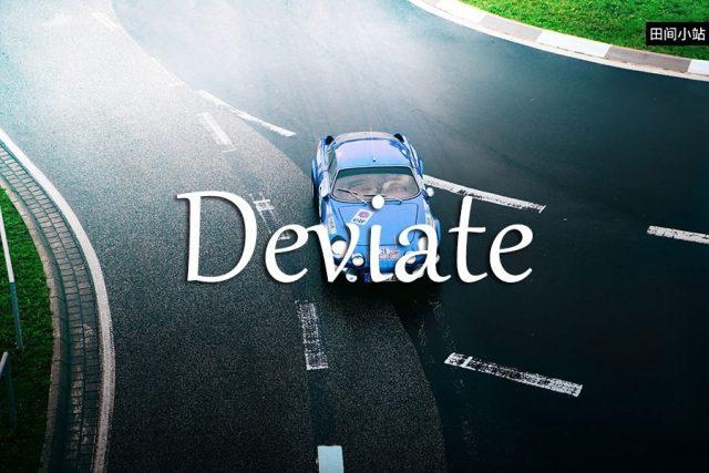 小词详解 | deviate