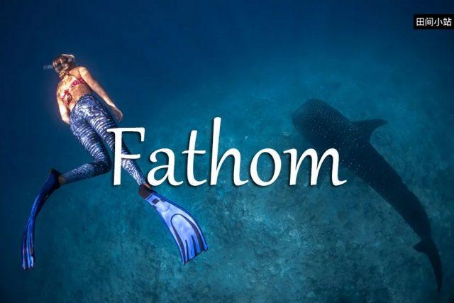 小词详解 | fathom