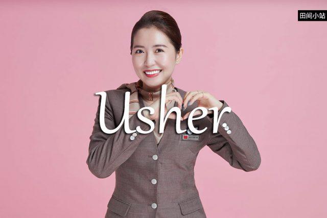 小词详解 | usher